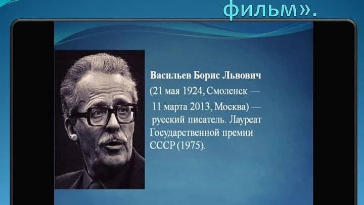 Классик фронтовой литературы борис васильев. биография :: общество :: рбк