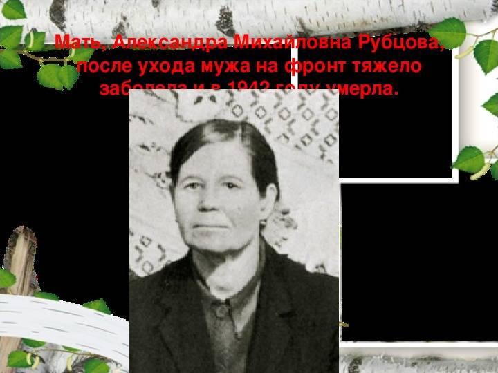 Биография Николая Рубцова