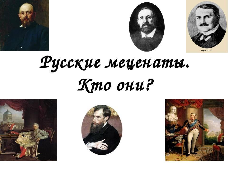 Российские меценаты и благотворители xviii-xix вв