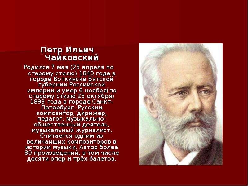 Пётр ильич чайковский — биография композитора