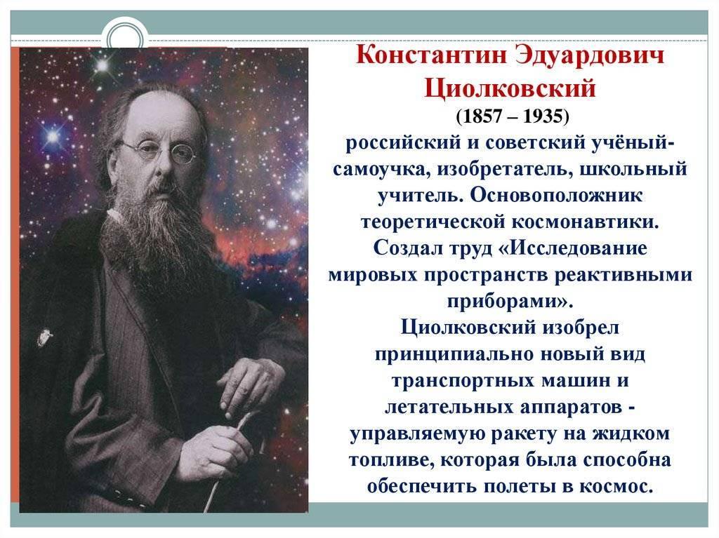 Кем был циолковский константин эдуардович на самом деле ? | крамола