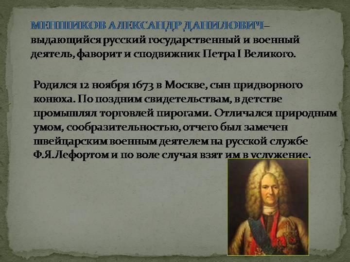 Меншиков Александр Данилович
