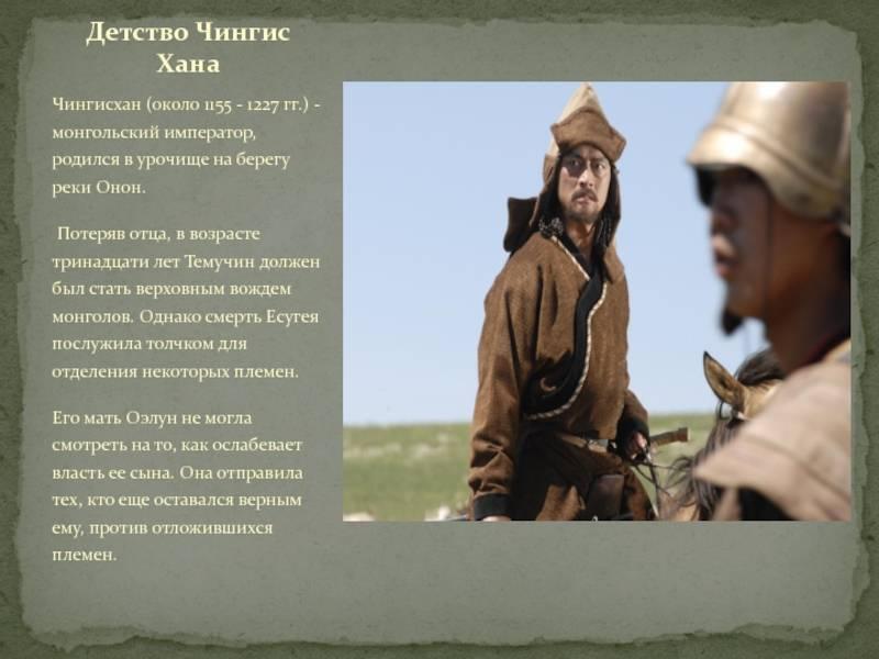 История великого монгола — чингисхана