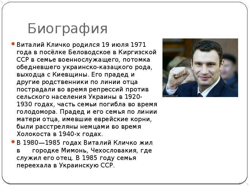 Виталий владимирович кличко — циклопедия