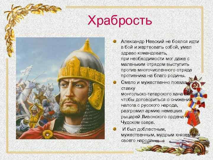 Александр невский - биография, информация, личная жизнь, фото, видео