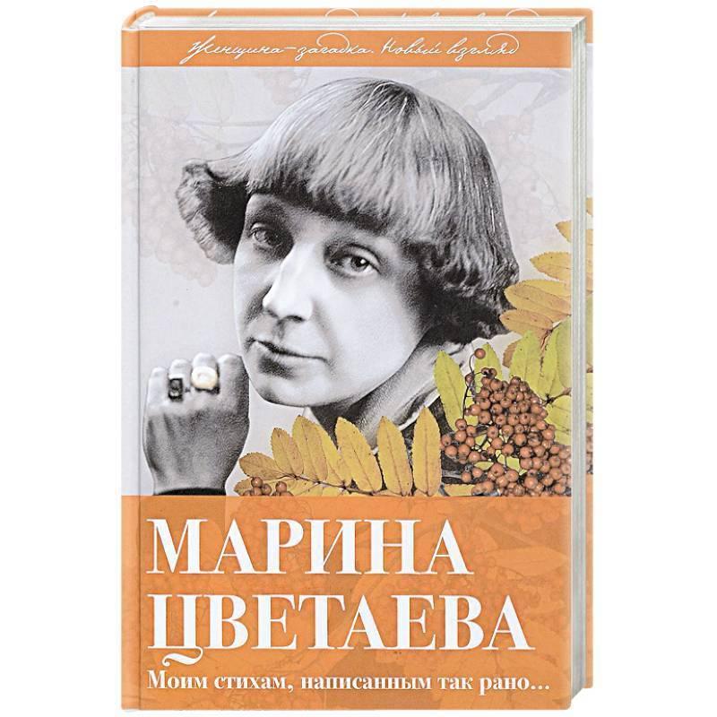 Краткая биография цветаевой интересные факты творчества и личной жизни марины ивановны, всем классам