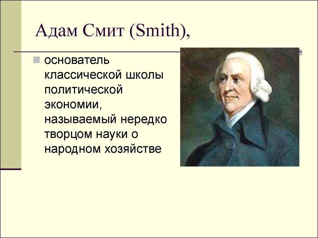 Адам смит - богатство народов, убеждения и жизнь - биография