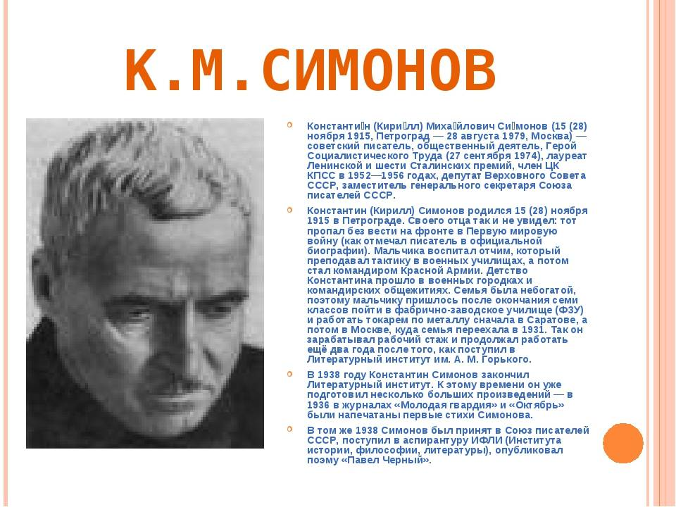Поэт, журналист константин михайлович симонов (1915-1979) биография кратко, годы жизни, деятельность