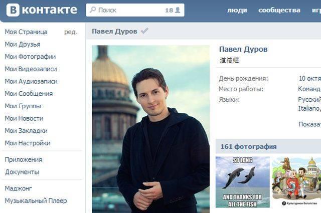 Биография Павла Дурова