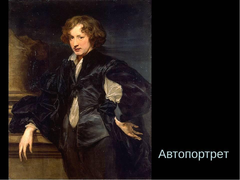 Антонис ван дейк — величайший фламандский портретист всех времен