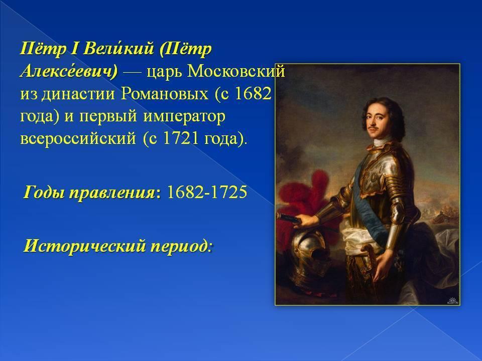 Петр первый. краткая биография первого русского императора