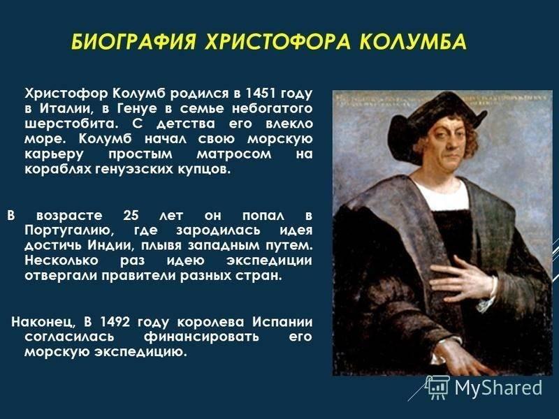 Христофор колумб - биография, информация, личная жизнь, фото, видео