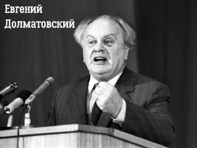 Евгений долматовский - биография, информация, личная жизнь, фото, видео