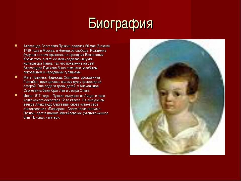 Биография пушкина: самое главное и интересное