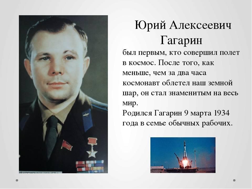 История первого полета человека в космос: полёт гагарина 12 апреля 1961 года