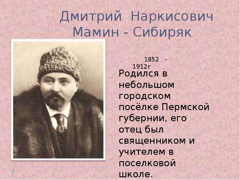 Презентация к уроку по чтению (3 класс): биография дмитрия наркисовича мамина -сибиряка
