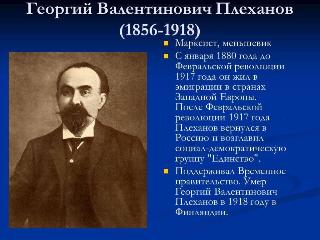 История плеханова | история российской империи