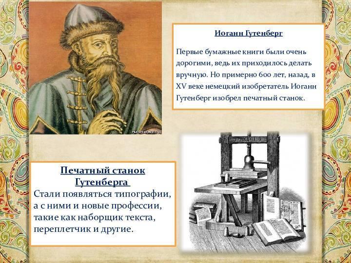 Создатель книгопечатания иоганн гутенберг: биография, книги и интересные факты :: syl.ru