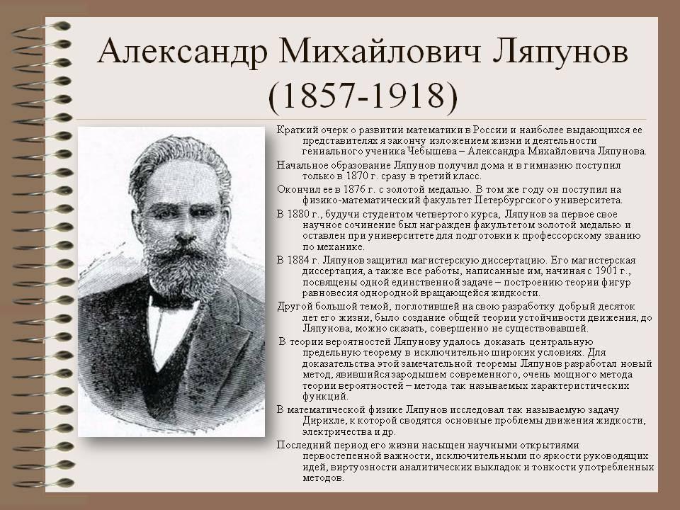 Ляпунов, александр михайлович - вики