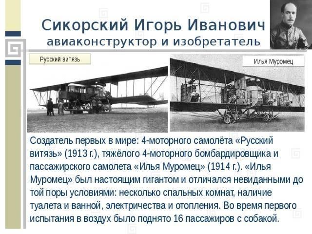 Игорь сикорский —