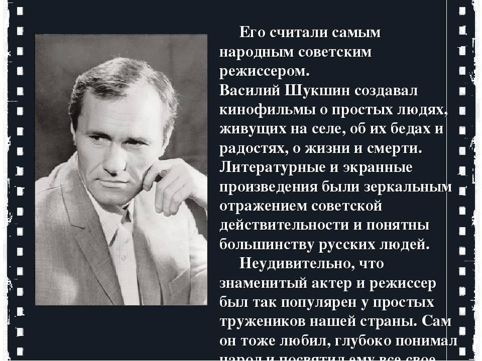 Василий макарович шукшин: биография, личная жизнь, творчество, память