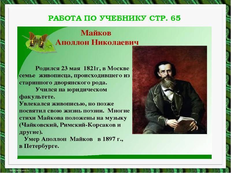 Аполлон майков: биография и творчество поэта