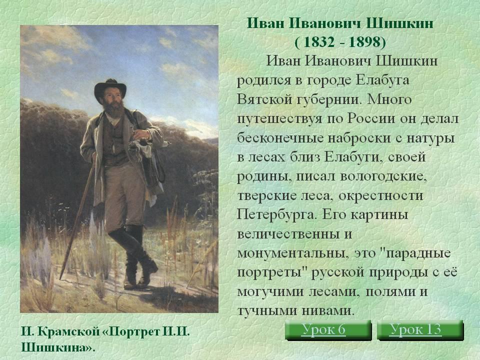 Самые известные картины ивана ивановича шишкина с названиями