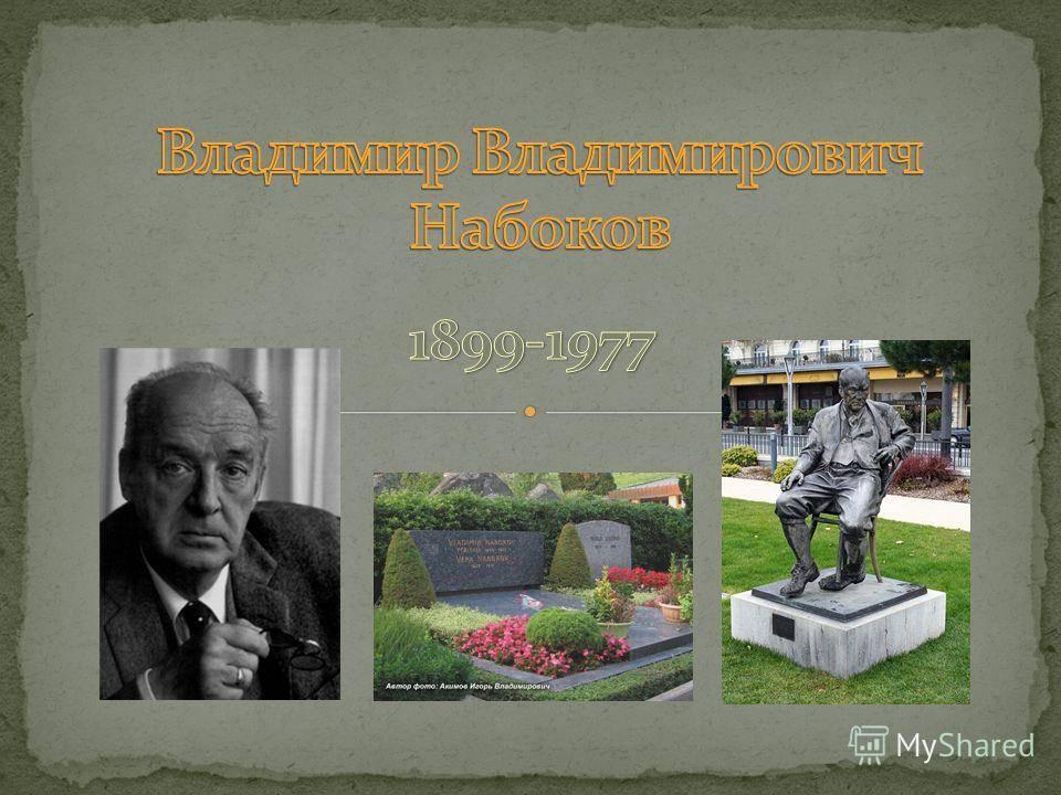 Владимир набоков   наука   fandom