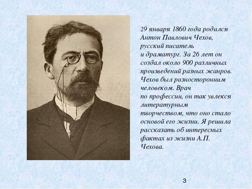 Краткая биография антона павловича чехова и его история успеха