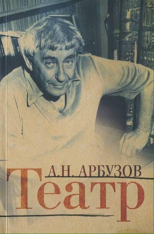 Арбузов, алексей николаевич