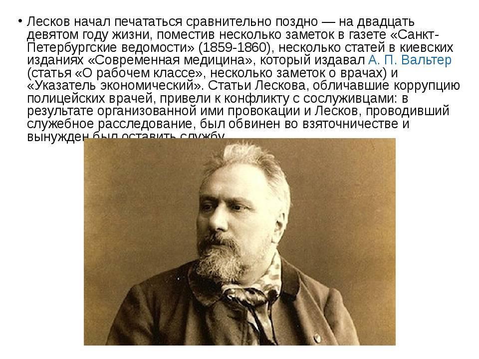 Краткая биография лескова -