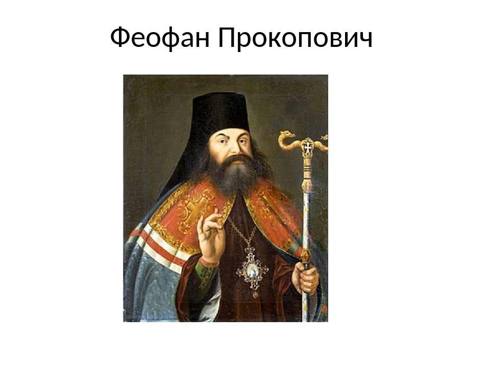 Феофан (прокопович) - вики
