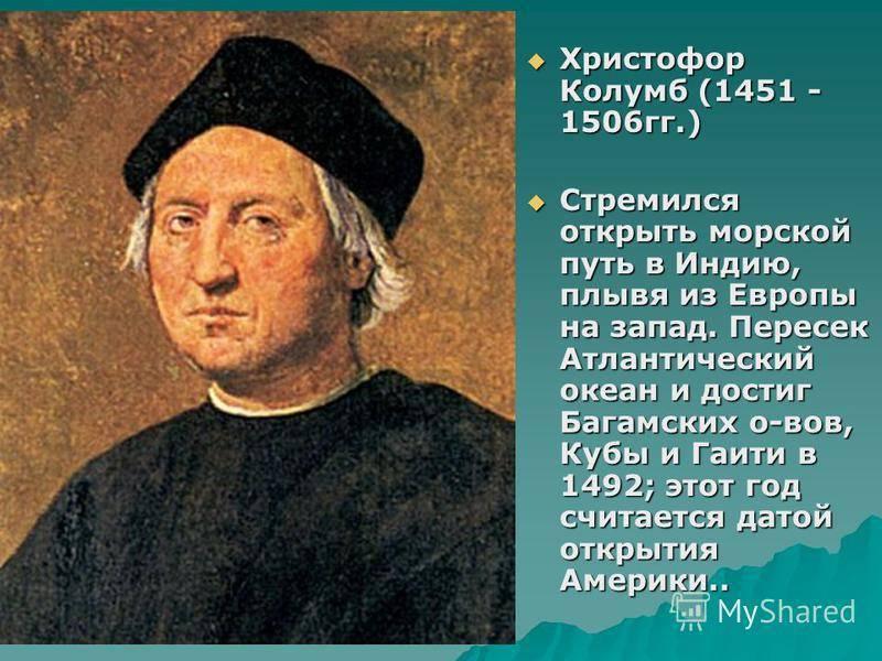 Доклад сообщение христофор колумб (описание для детей)