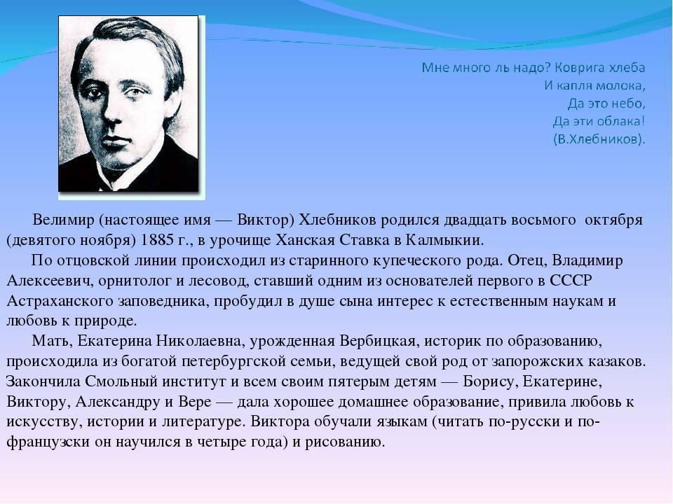 Велимир хлебников. творения, м., 1986. содержание