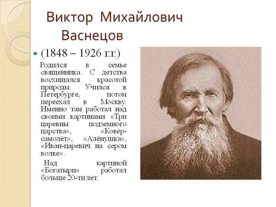 Васнецов, виктор михайлович — википедия
