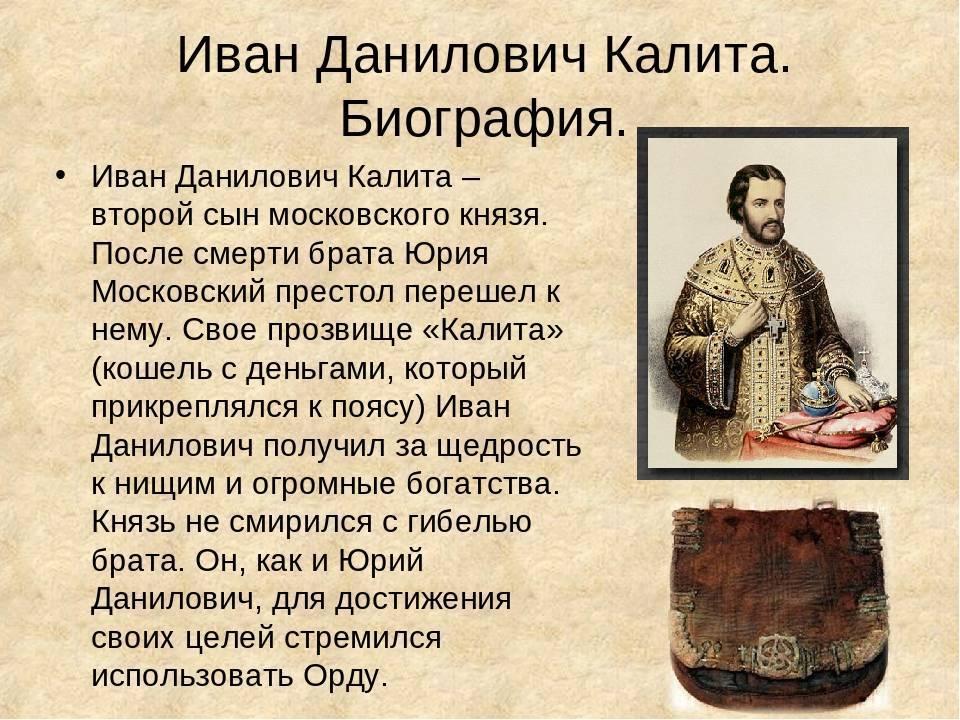 Калита, иван александрович