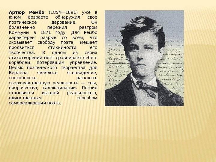 Артюр рэмбо: краткая биография, фото и видео