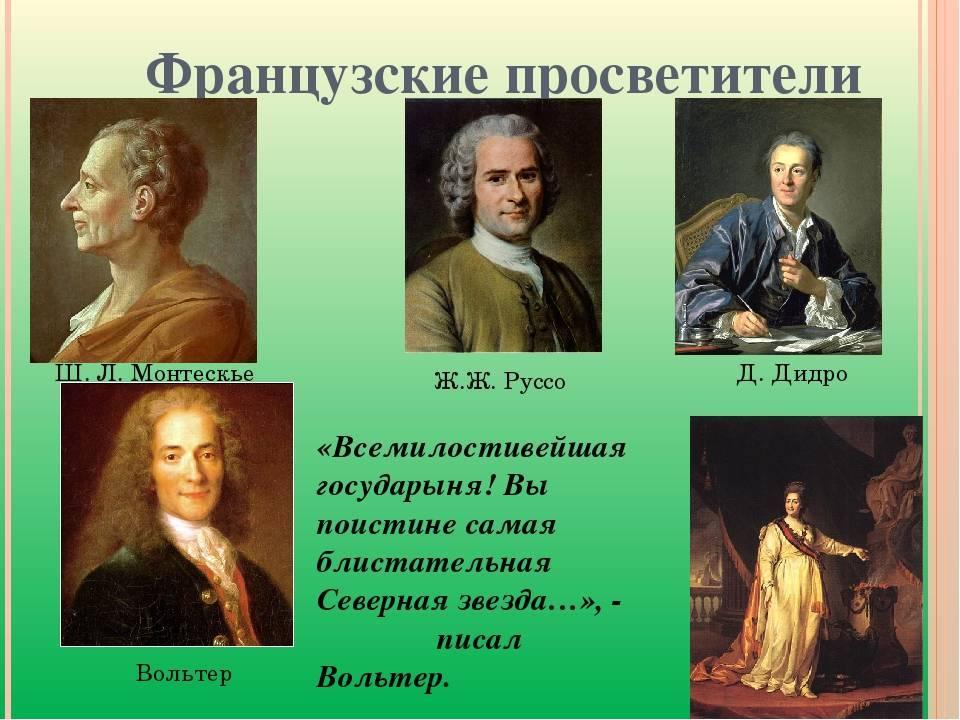 7 великих просветителей европы
