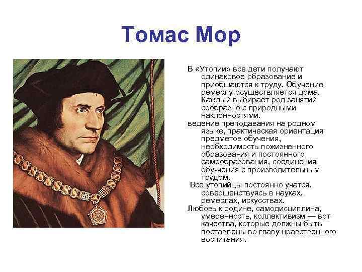 Томас мор. 100 великих казней