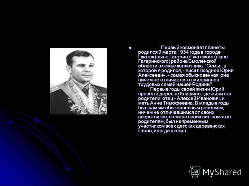 Десять фактов из биографии юрия гагарина, о которых вы не знали или забыли - об истории - увлекательно