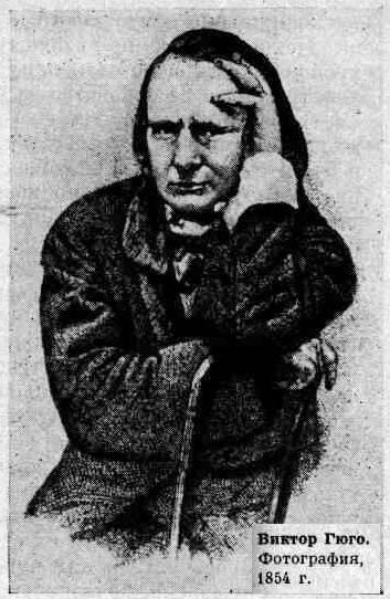 Виктор гюго — краткая биография