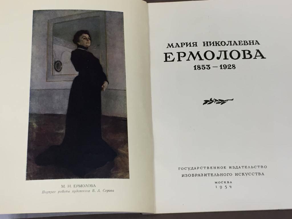 Мария ермолова: биография, творчество