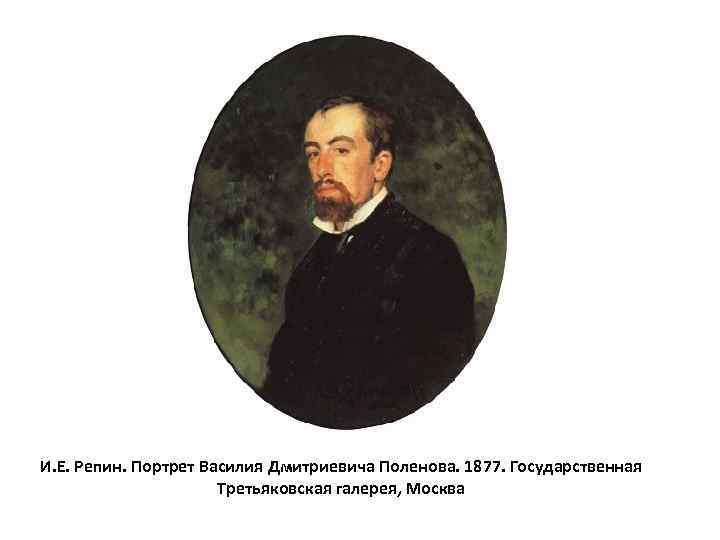 Поленов, василий алексеевич