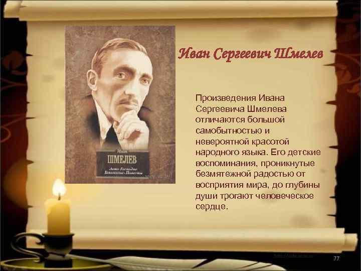 Писатель иван сергеевич шмелев, его жизнь и самые известные произведения