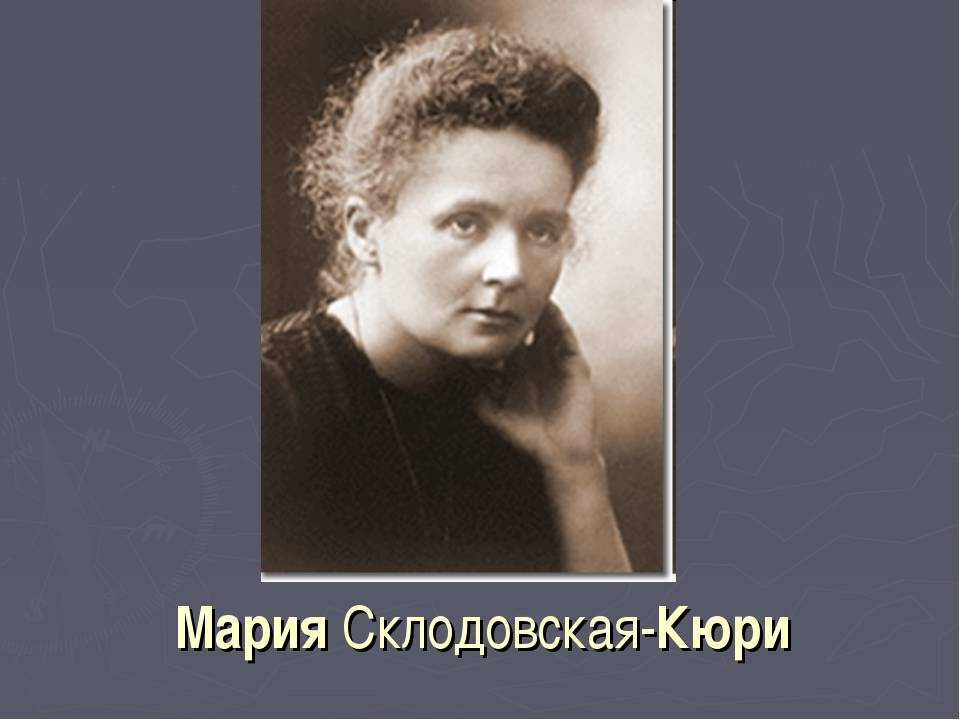 Склодовская- кюри мария
