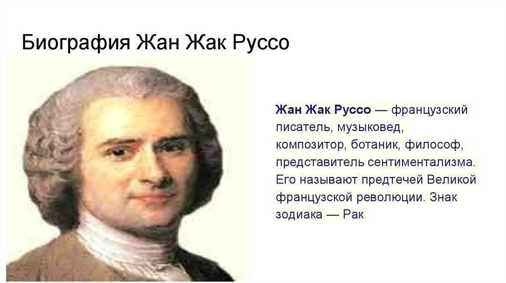 Краткая биография жана жака руссо . доклад. педагогика. 2008-12-09