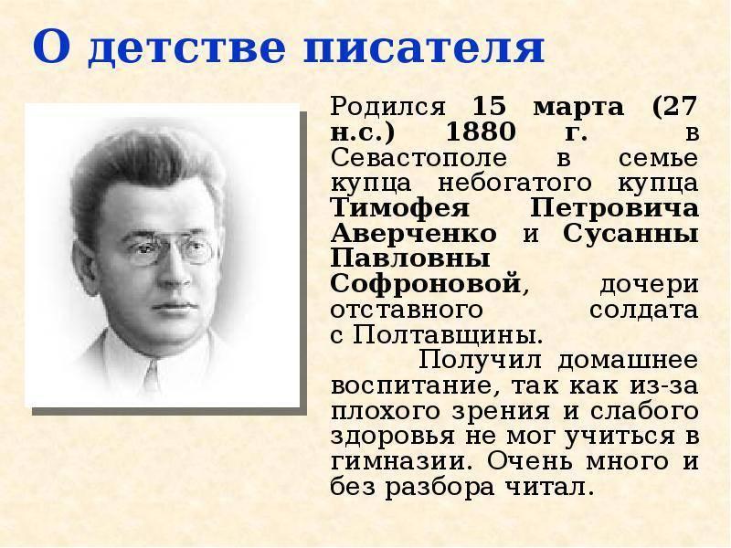 Аркадий аверченко — интересные факты и сведения из жизни   vivareit