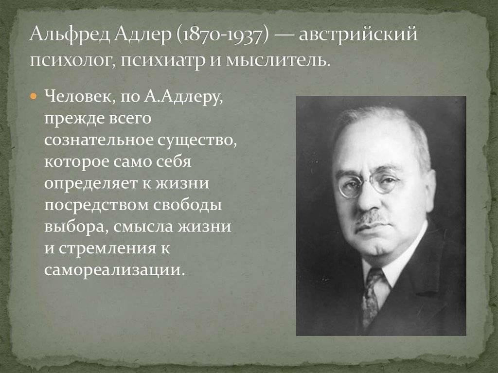Альфред адлер, психолог: биография, книги