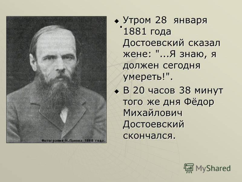 Фёдор достоевский - биография