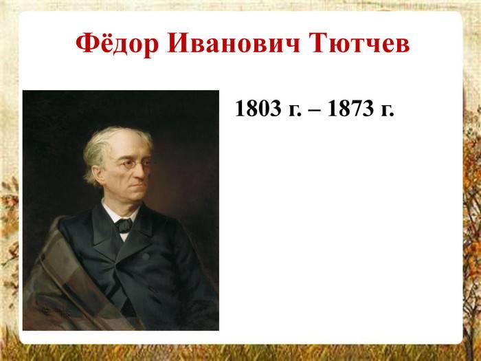 Биография федора ивановича тютчева | краткие биографии